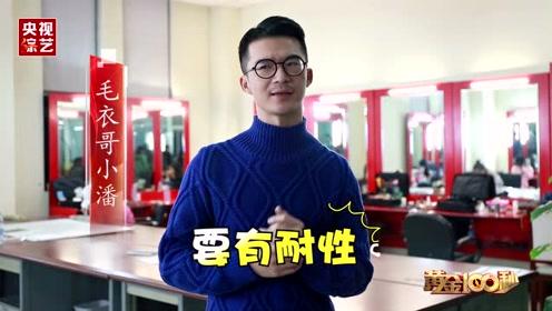 《黄金100秒》小课堂开课啦!为什么一件手工毛衣能卖4000多?