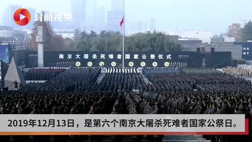今天,以国家名义,祭奠30万遇难同胞!