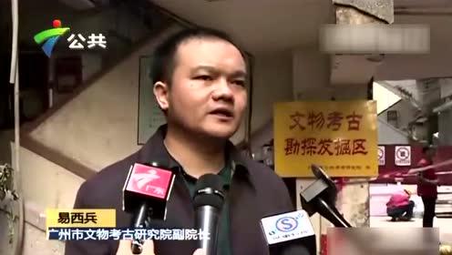 广州:居民楼加装电梯 施工意外发现古墓