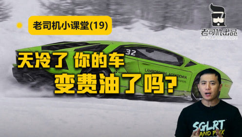 老司机小课堂:为什么天冷会更费油?