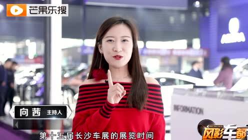 长沙车展视频丨第十五届长沙车展开幕 近百款新车首发