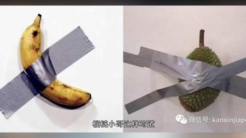 """继三根香蕉卖出39万美金之后,推出""""同款""""榴梿叫价16305新币"""