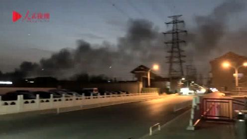 北京东南地区火情最新情况 现场仍冒浓烟