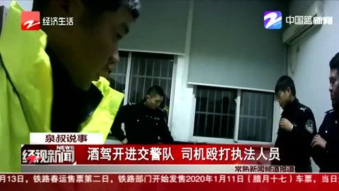 酒驾开进交警队  司机殴打执法人员