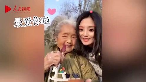 暖心!孙女把99岁奶奶宠成宝宝视频走红 网友纷纷模仿