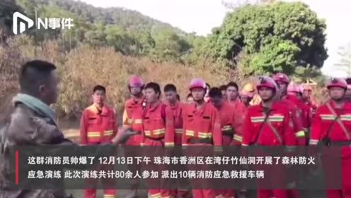 10辆消防车,80余人出动…香洲区开展森林防火应急演练