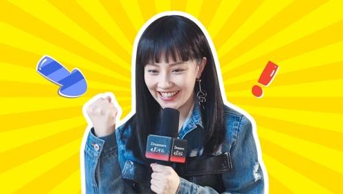 明星专访:王鹤润!鬼畜女孩看点多,新年愿望让人意想不到