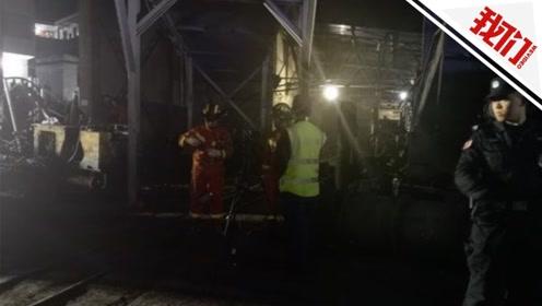 四川杉木树煤矿透水事故已致4死14失联 8个月前曾因事故停产整顿