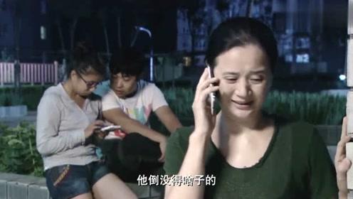 新闺蜜时代:王媛弟弟打伤别人,母亲哭着打来电话,对方竟要五万