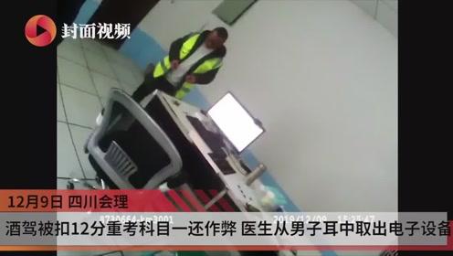 酒驾被扣12分重考科目一还作弊 医生从男子耳中取出电子设备