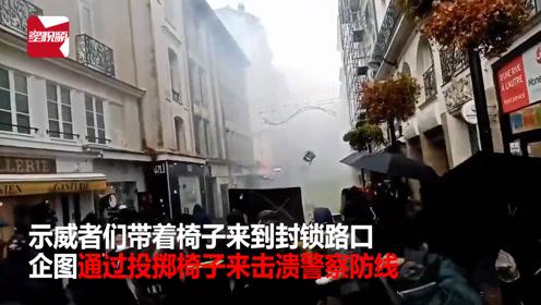 玩新花样?法国示威者带椅子上街游行:企图用椅子击溃警察防线