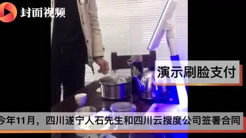 """交19900元成""""刷脸支付独家代理"""""""