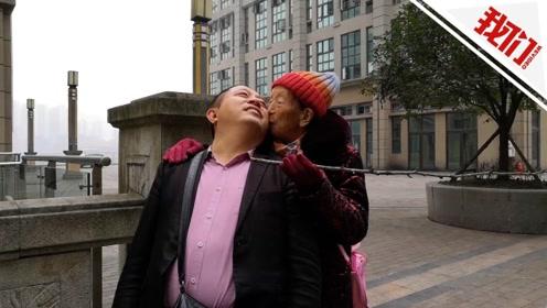 45岁男子照顾86岁痴呆母亲:这个年纪能被妈妈打 是很幸福的事情