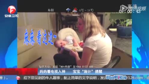 妈妈看电视入神 宝宝施计提醒