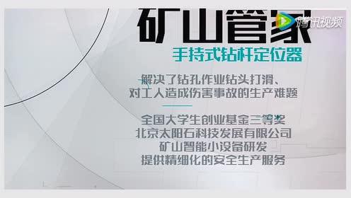 中国矿业大学(北京)众创空间揭牌视频