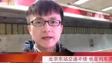 """谢海洋出镜记者现场报道《北漂一族的""""双城记""""》"""