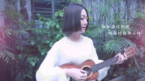 阿细尤克里里弹唱《晴天娃娃》