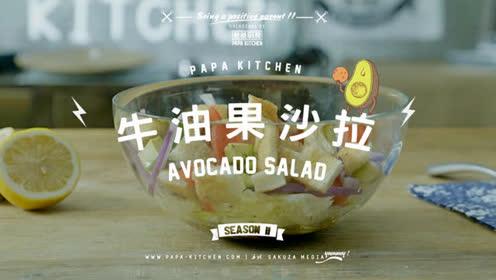 牛油果沙拉 这难道是懒人沙拉的不二选择?
