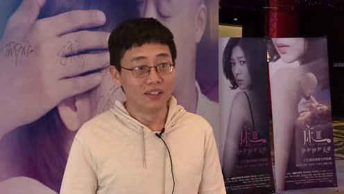 《床3之他和她的关系》黄西观影采访