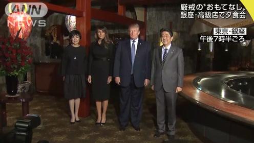 """两国首脑傍晚""""铁板烧""""会餐 特朗普轻敲安倍动作亲密"""