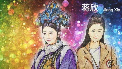 网友手绘蒋欣,娘娘古装美还是现代俏?
