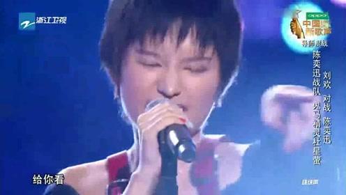 杜星萤《给你看》中国新歌声