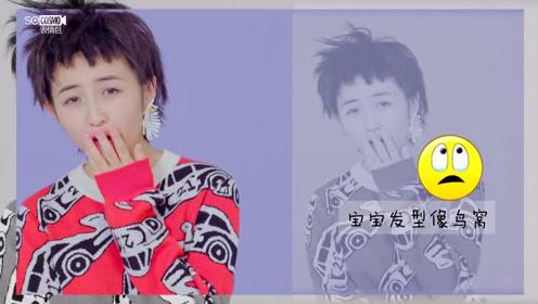 张子枫的美发tips