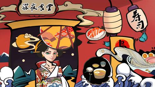 揭秘真实的日本深夜食堂,一定要看看!