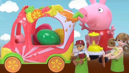 小猪佩奇水果榨汁车玩具