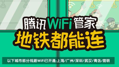 坐地铁神器:用TA竟能连地铁WiFi!