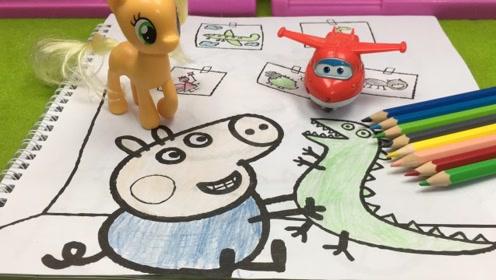 小马宝莉超级飞侠乐迪给小猪乔治玩具房填色