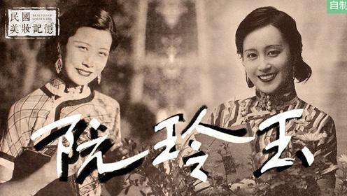 民国女明星的化妆台——默片经典阮玲玉