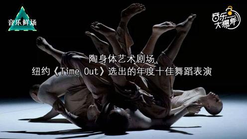 音乐鲜场:陶身体艺术剧场—纽约《Time Out》选出的年度十佳舞蹈表演