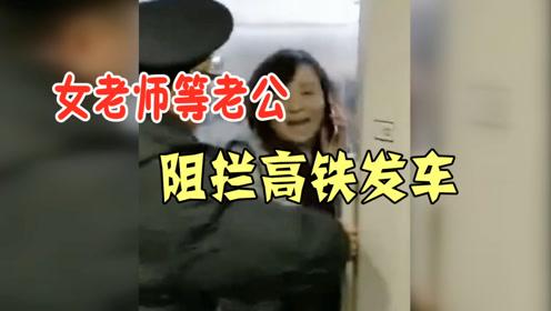 女子阻拦高铁发车已经被停职,万万没想到她的职业!