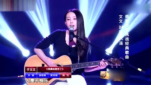 《前任3》女主于文文现场弹唱《我真的受伤了》,陶喆完美和声,好听