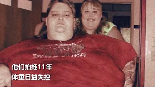 570公斤情侣减重成功 恋爱11年初尝鱼水之欢