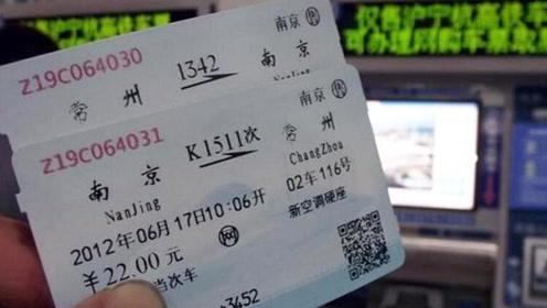 必看!火车票合成器 黄牛春运骗钱出假车票