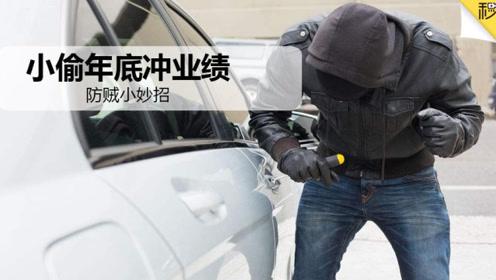 你的车被贼盯上了吗?年底小偷要冲业绩了