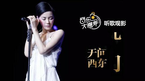 听歌观影:王菲经典电影画面混剪电影《无问西东》主题曲