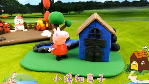 幼儿园亲子手工小溪和房子小猪佩奇彩泥课堂亲子游戏