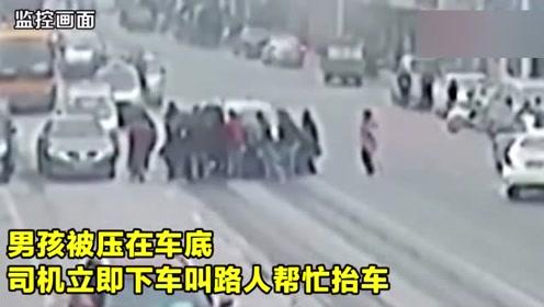群众的力量!4岁男孩横穿马路遭车辗 众人抬车救人