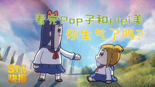 stn快报第二季07 看完pop子和pipi美你生气了吗?图片