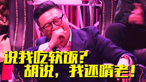 李诞张绍刚这样吐槽王岳伦,王岳伦:我不要面子的啊?