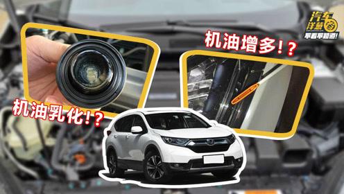 曝!本田CR-V疑似发动机缺陷!恐涉及更多车型!
