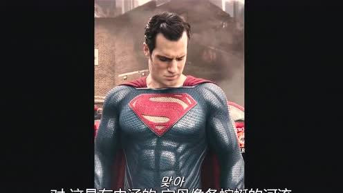 原来超人胸前的S标志,还有另外的意思