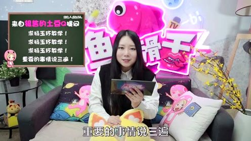 【鱼嘴滑舌】第80期:倾城美人杨玉环!抢先版教学分享
