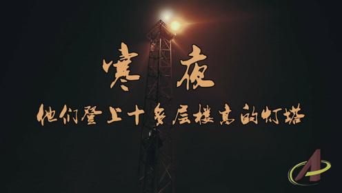 寒夜 他们登上十多层楼高的灯塔