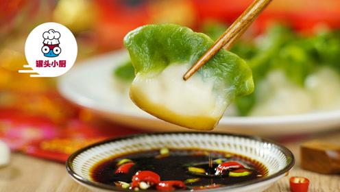 """初五""""破五""""怎么能少了饺子呢?翡翠百财饺,美味与颜值并存"""