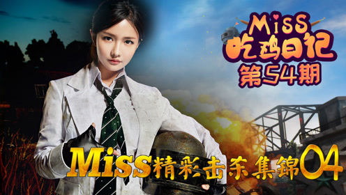 Miss吃鸡日记54期 Miss精彩击杀集锦04!