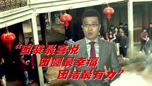 新华社评论员:团圆就是幸福,团结就是力量